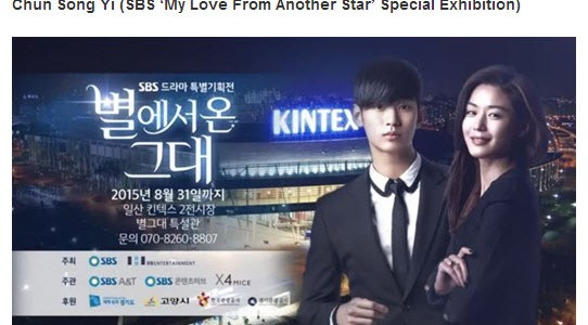"""""""มัชรูมทราเวล"""" แจกคูปองเข้าชมนิทรรศการ You Who Came From the Star (Special Exhibition of SBS Drama Tour)"""