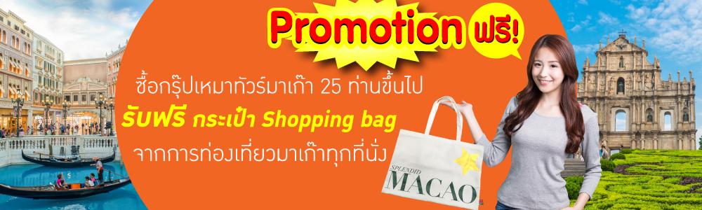 ฟรี-shoping-bag