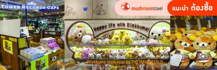 Rilakkuma Cafe เยี่ยมชม Collection ฤดูร้อนญี่ปุ่น~♪