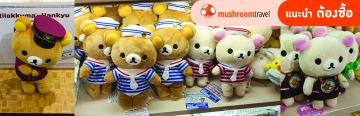 Rilakkuma x Hankyu ชมหมีคุมะในมาดนายสถานีรถไฟ