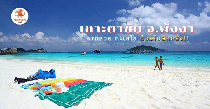 เกาะตาชัย จ.พังงา หาดสวย น้ำใส คนรักทะเลต้องไปสักครั้ง!!