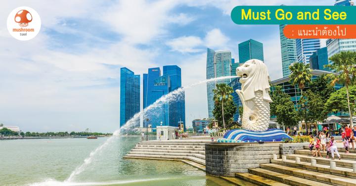 ตะลุยเที่ยว ทริปสิงคโปร์ 1 วัน ไปที่ไหนได้บ้าง…?!