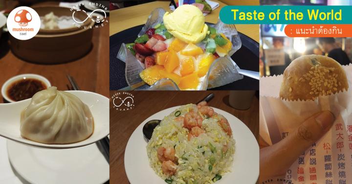 ไต้หวัน …ตะลุยกินแหลกอาหารอร่อย