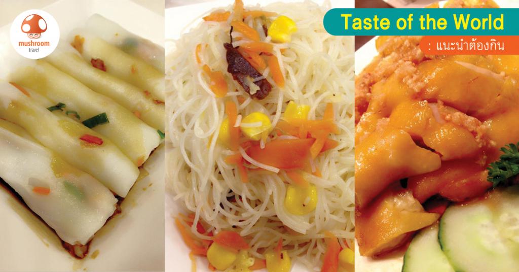 14 อาหารฮ่องกง ราคา ประหยัด ร้านไหนฟิน ร้านไหนเฟล มาดูกัน!