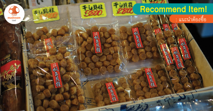 แวะช้อป 5 ของฝากที่ไม่ใช่ขนม ในฮอกไกโด