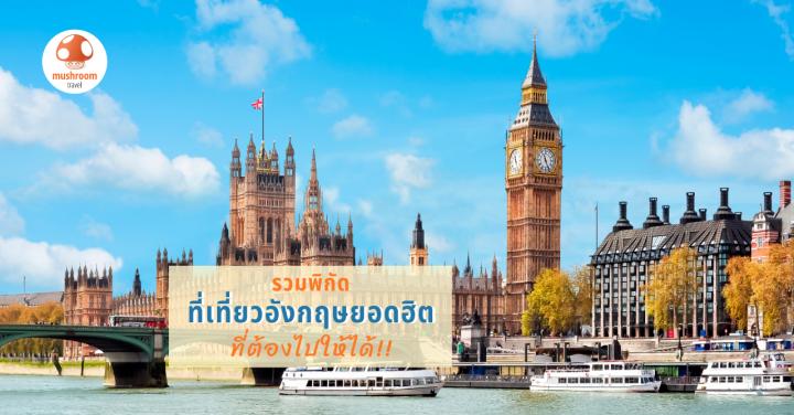 11 พิกัดยอดฮิต เที่ยวอังกฤษ 2020 ที่ต้องไปให้ได้ !!