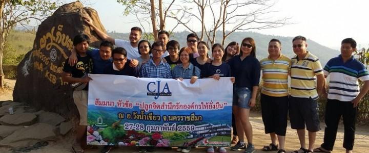 CJA Marine Services (Thailand) Co., Ltd ท่องเที่ยววังน้ำเขียว