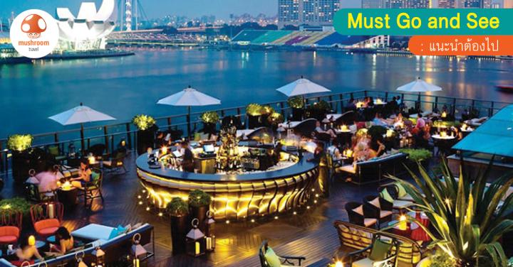 วิวสิงคโปร์ ชั้นยอด หาได้ไม่ยากบน Rooftop Bar