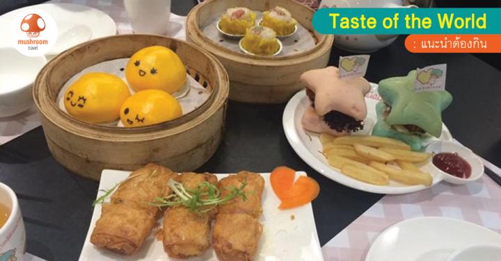 ลายแทง 15 ร้านสุดอร่อยใน ฮ่องกง ที่คุณต้องไปกิน!!!