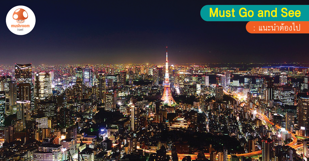 โตเกียวกลางคืน