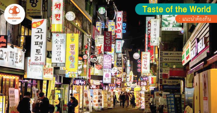ตะลุยแหลก 7 ย่านของกิน เกาหลี ในกรุงโซล โอ้โหเด็ด!!