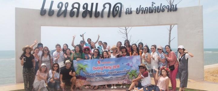 Mushroom Travel Staff Outing 2016 ปราณบุรีอะโลฮ่า ปลูกป่าคลองโคน