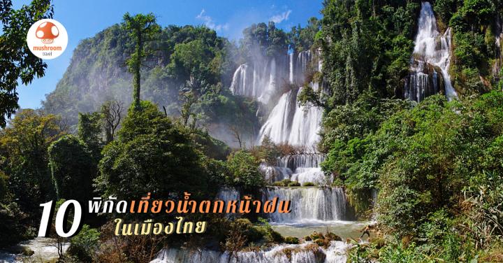10 พิกัด เที่ยวน้ำตกหน้าฝน ในเมืองไทย สวยน่าไปสุดๆ !!