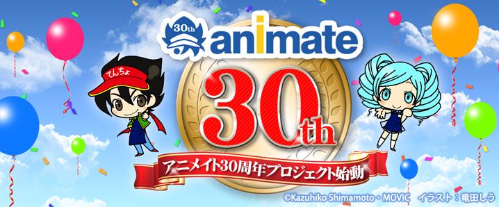 Cr : animate.co.jp