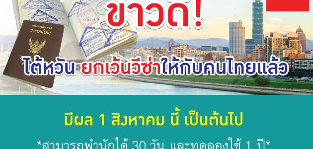 """นักท่องเที่ยวไทยร้องกรี๊ด เมื่อไต้หวันประกาศยกเลิก """"วีซ่า"""" 1 สิงหาคมนี้"""