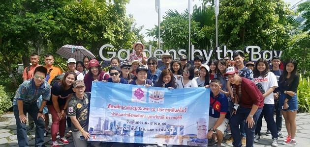 คณะกำลังพลดีเด่น บุตรเรียนดี ประพฤติดี ทัศนศึกษาต่างประเทศ ณ สิงคโปร์