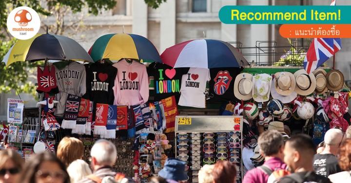 ไปอังกฤษซื้ออะไรดี มาดู 10 ของฝากน่าซื้อใน ลอนดอน