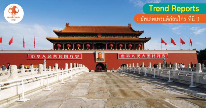 เตรียมตัวไปจีน ครั้งแรก ต้องทำอย่างไรบ้าง!!