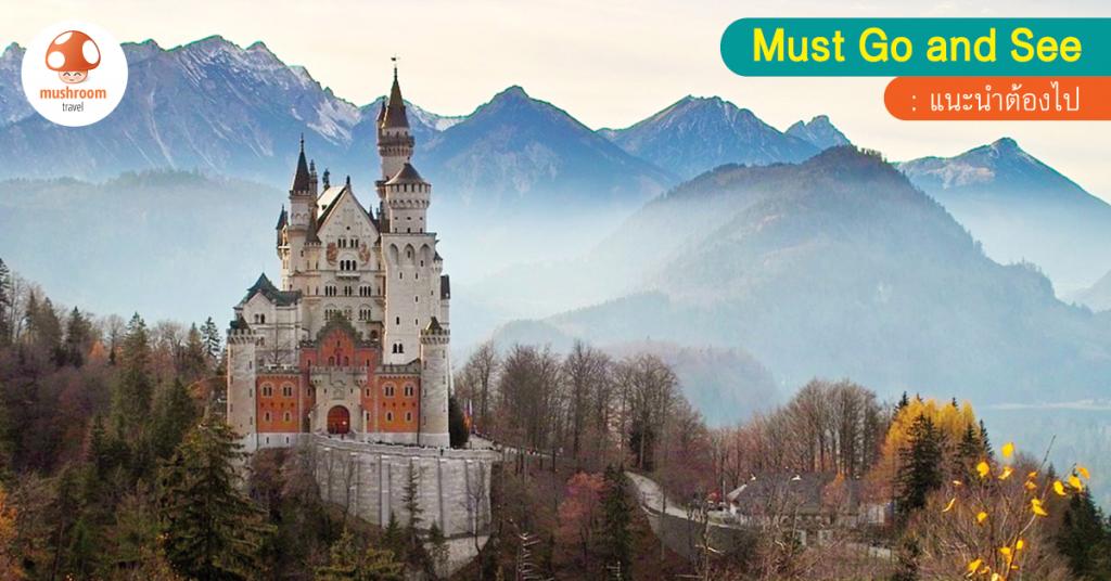 10 สุดยอด ที่เที่ยวเยอรมัน เส้นทางในฝัน วิวสวยหลักล้าน
