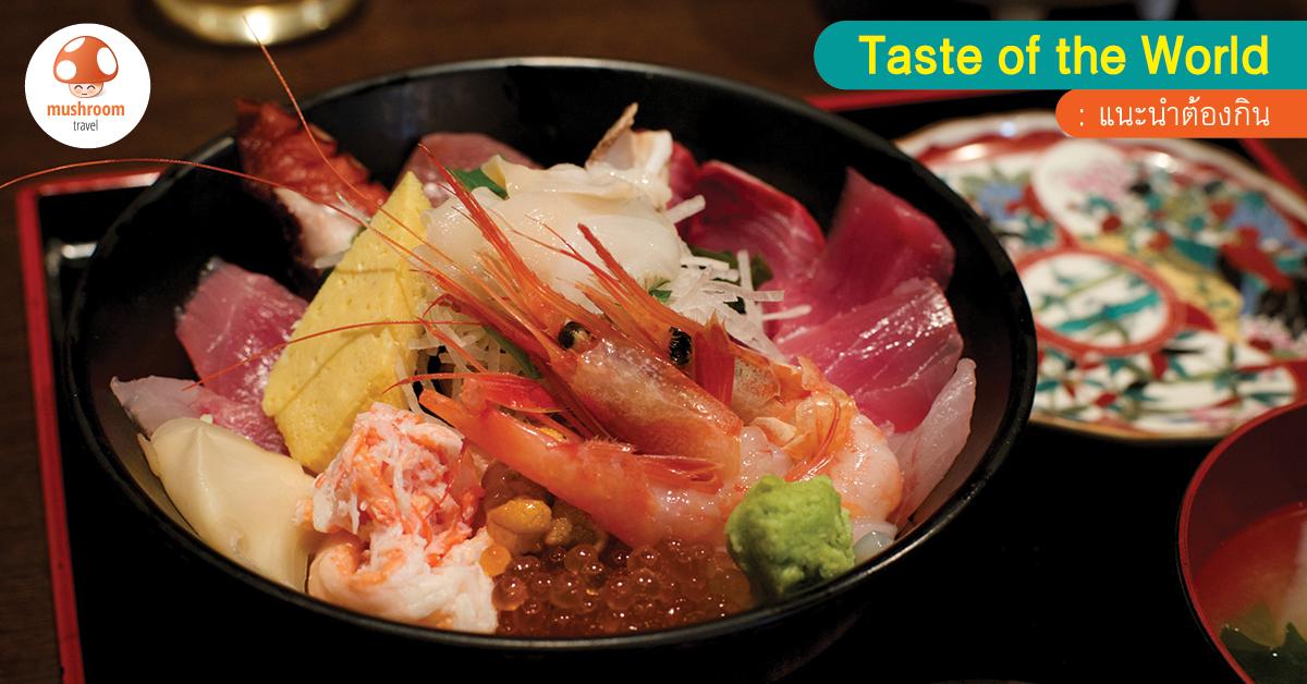อาหารขึ้นชื่อ ฮอกไกโด