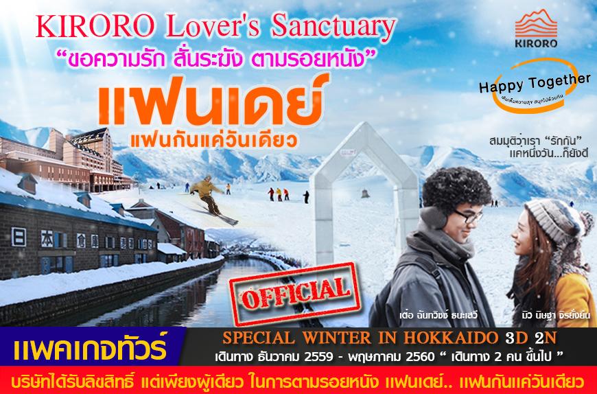 แพ็คเกจทัวร์ญี่ปุ่น ฮอกไกโด Kiroro Resort 3วัน 2คืน