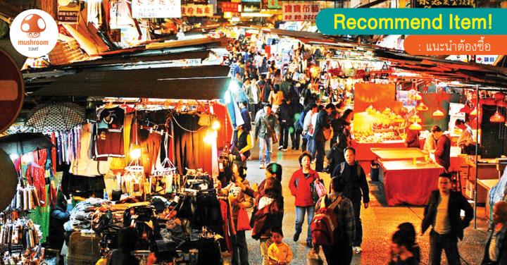 ตะลุย 10 ตลาดฮ่องกง ตอนกลางคืน ที่ขาช้อปไม่ควรพลาด!