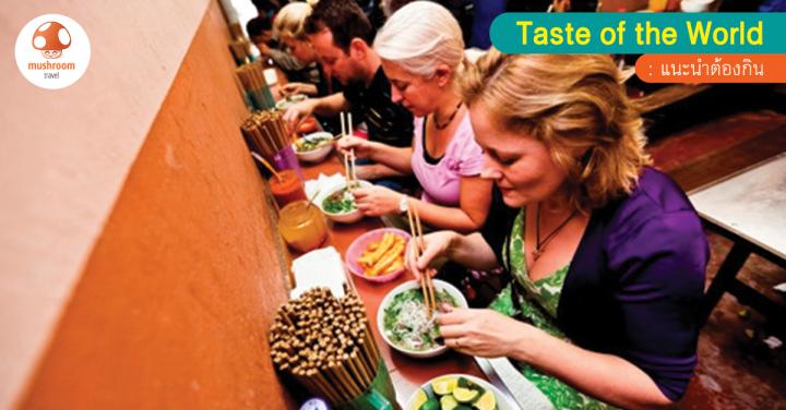 ร้านอาหารเวียดนาม โฮจิมินห์ กับเมนู 'เฝอ' รสชาติแบบต้นตำหรับ
