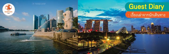 Backpack โดยไม่นั่งเครื่อง 7 เมือง 2 ประเทศ Malay/Singapore ตอนที่ 3