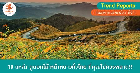 thailand_04_10_16