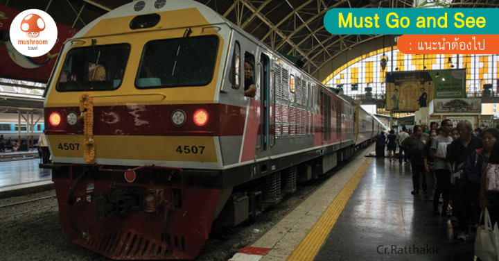 Review รถไฟสายอุตราวิถี เที่ยวปฐมฤกษ์ เชียงใหม่-กรุงเทพฯ