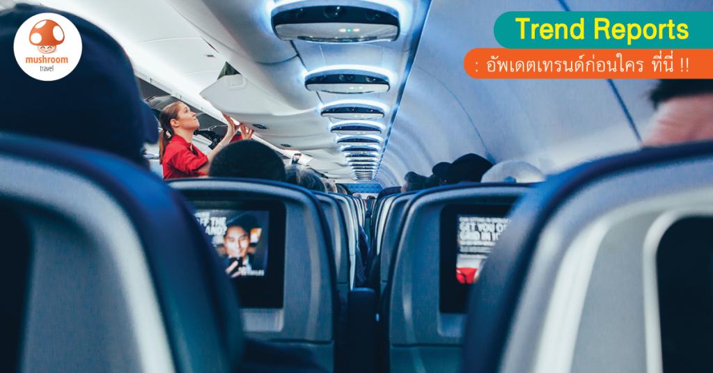 8 เหตุผล การเลือกที่นั่งบนเครื่องบิน ให้เป๊ะปัง ได้ที่นั่งถูกใจ