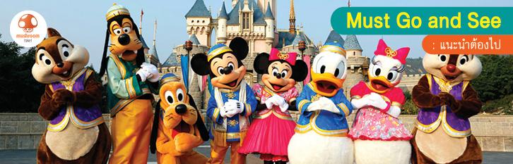 Disneyland HK / Tokyo / Shanghai ที่ไหนประทับใจสุด