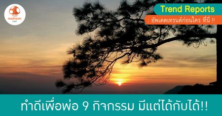 thailand-09-11-16