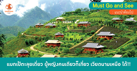 adventure-north-vietnam30_09_16