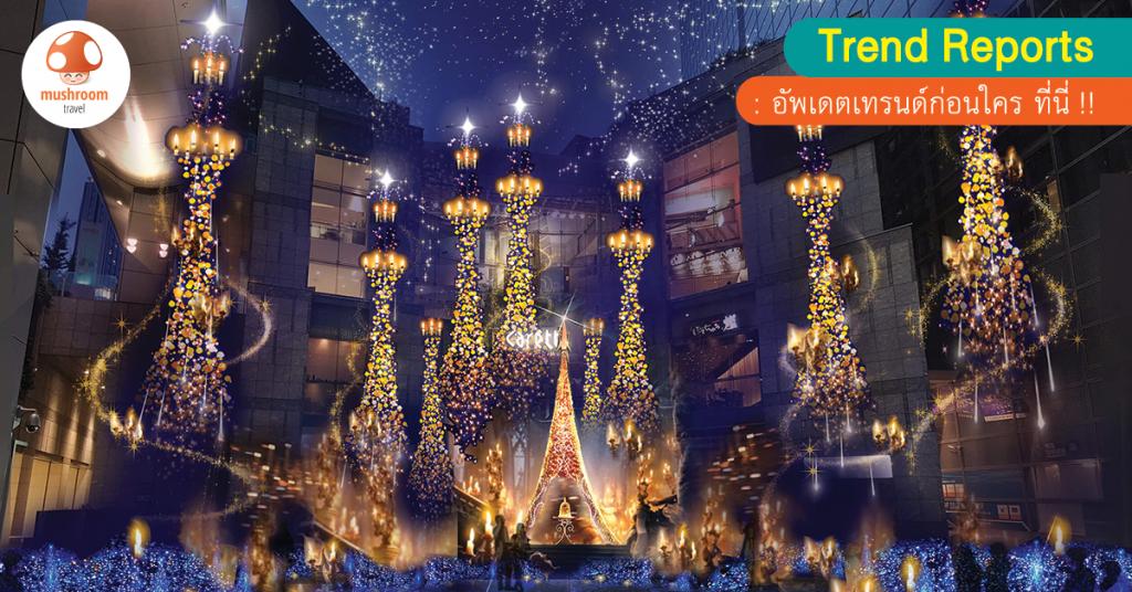 รวมพิกัด เทศกาลประดับไฟ โตเกียว 2017 – 2018 หนาวนี้ไปลุยกัน!!