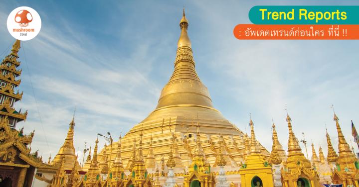 ตอบโจทย์ วิธีไหว้พระที่ ชเวดากอง และวัดในพม่า มหาสถานศักดิ์สิทธิ์