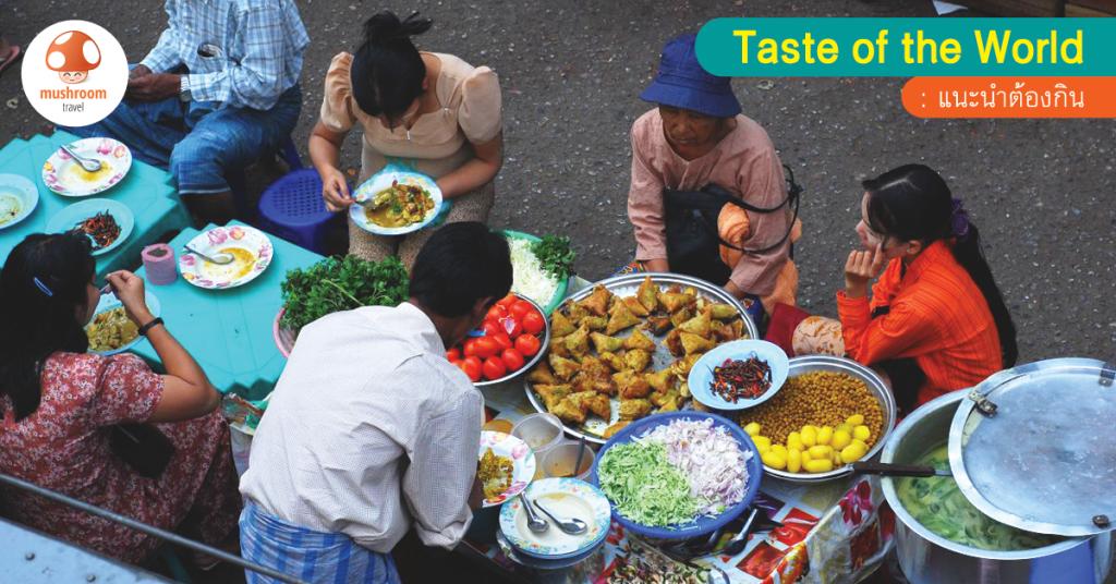 11 เมนู อาหารพม่าขึ้นชื่อ อร่อยกว่าที่ตาเห็น