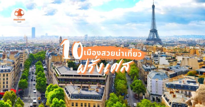 10 เมืองในฝรั่งเศส น่าเที่ยว สุด Classic สายเที่ยวห้ามพลาด