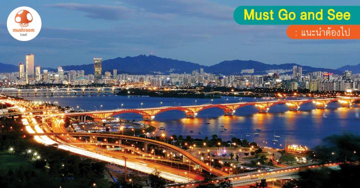 6 สถานที่โรแมนติกในเกาหลี สำหรับคู่รัก