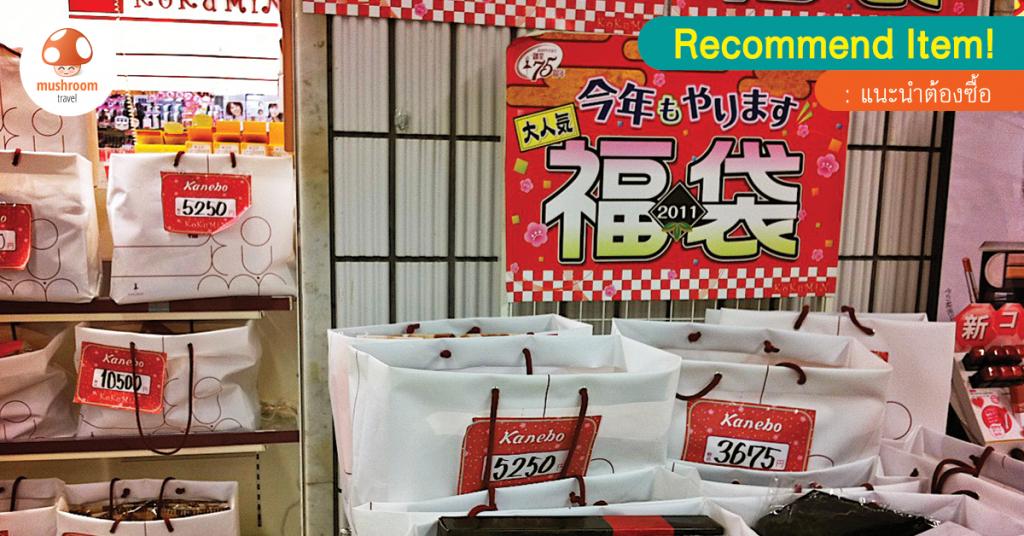 ปีใหม่ญี่ปุ่น เทศกาลช้อป Lucky Bag ถุงโชคดี มีดีที่ความลุ้น!!