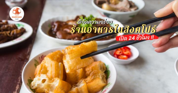 5 ร้านอาหาร เปิด 24 ชม. สิงคโปร์ โดนใจสายเที่ยวมื้อดึก !!