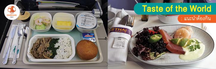 รีวิว อาหารบนเครื่องบิน Economy Vs. First Class จะแตกต่างกันแค่ไหนไปดูกัน!!