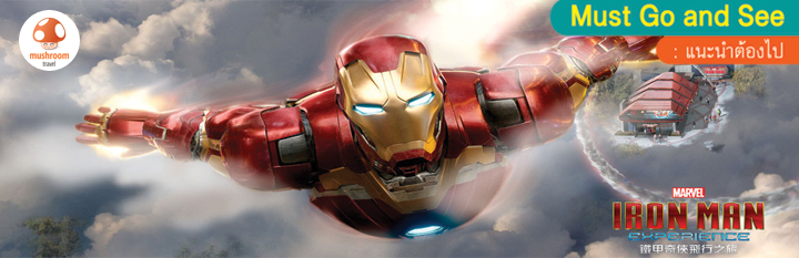 เปิดประสบการณ์ใหม่ ไปกับ Iron Man Experience