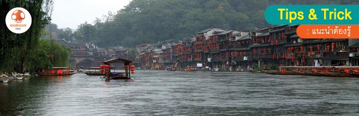 ฟ่งหวง เมืองท่องเที่ยวโบราณสุดคลาสสิกของจีน