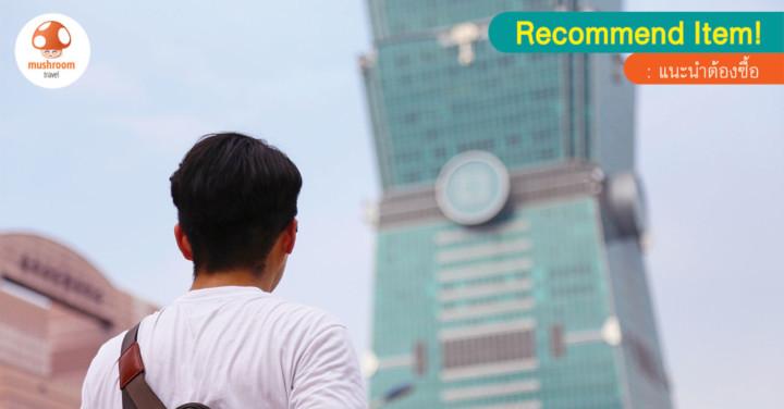 รวม ซิมไต้หวัน เน็ตแรงไม่มีสะดุด หาซื้อได้ที่ไทยและไทเป