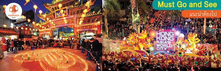 เที่ยวฉลอง ตรุษจีน 2560 กับ 5 ไชน่าทาวน์แห่งเอเชีย