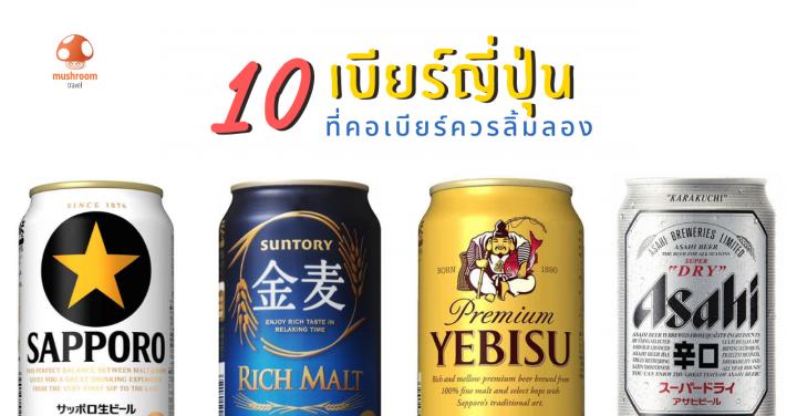 10 เบียร์ญี่ปุ่น 2021 รสชาติดี ที่คอเบียร์ควรลิ้มลอง !!