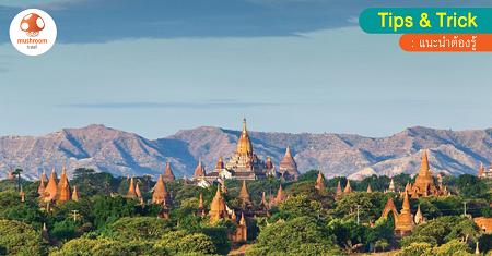 ตอบโจทย์ วิธี ไหว้พระพม่า รับปีใหม่ในมหาสถานศักดิ์สิทธิ์