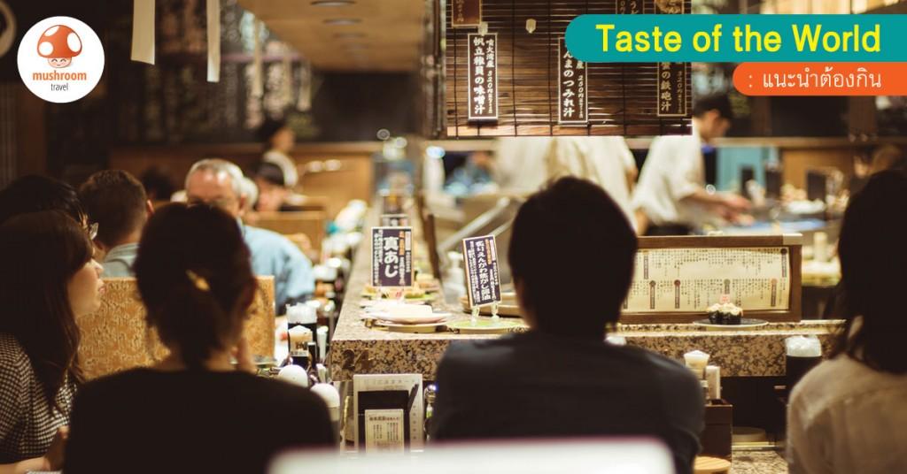 พาไปกิน ซูชิสายพาน โตเกียว ที่รสชาติดีแถมราคาน่ารัก