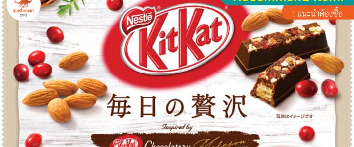 คิทแคท ญี่ปุ่น 10 รสชาติ ที่คุณควรหามาลิ้มลอง